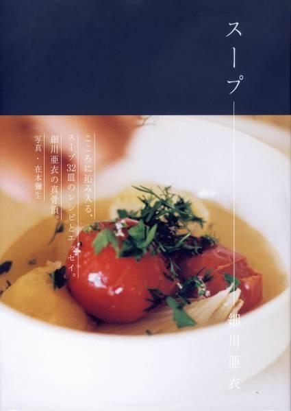 スープ1(赤)