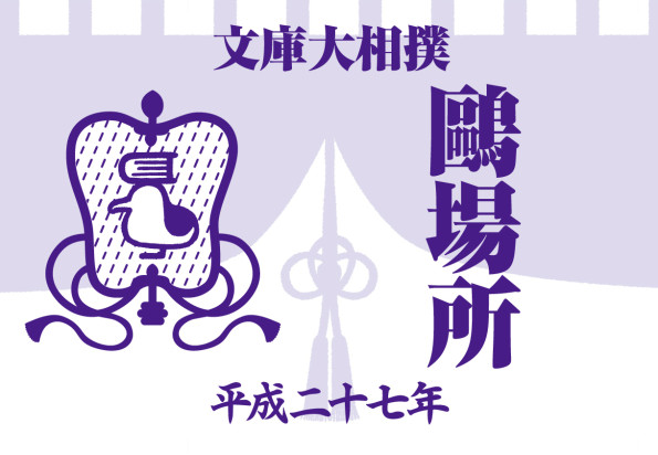 sumo_ol