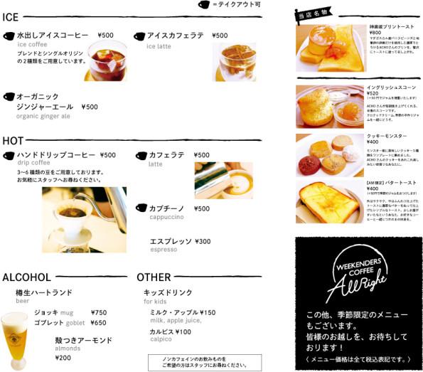 WCAR_menu_20160831