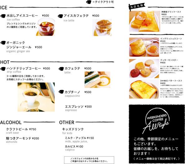 WCAR_menu_20180730