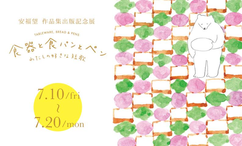 yasufukunozomi_banner