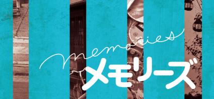 memories_banner