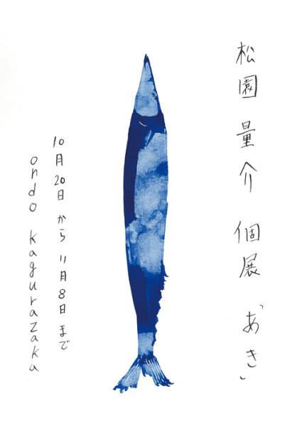 ondo_20151020aki_banner