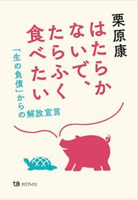hatarakanaide_kurihara_syoei