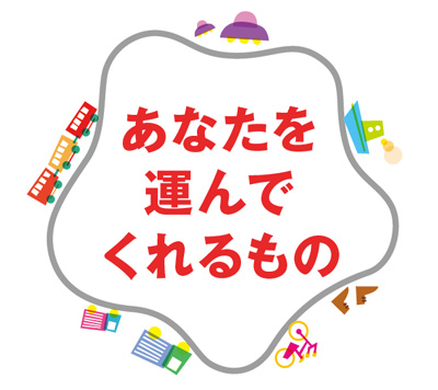 norimono_banner