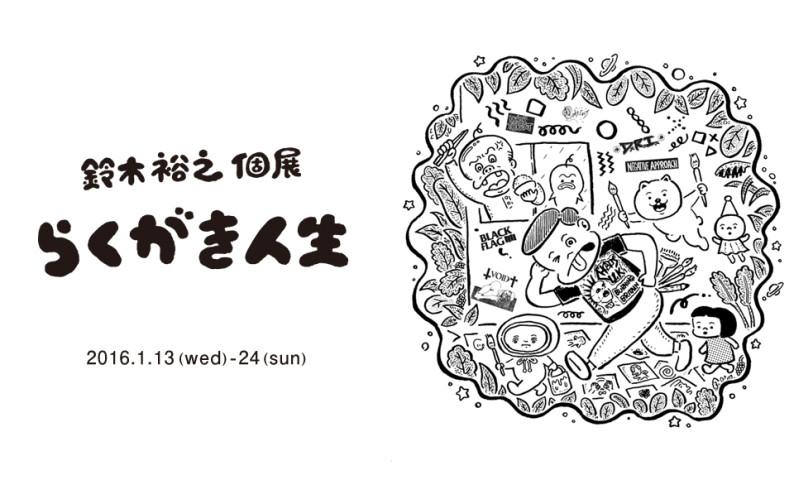ondo_20161113suzukihiroyuki_banner