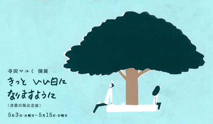 ondo_teradamayumi_banner