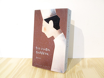 ondo_teradamayumi_book