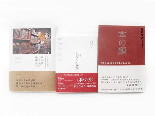 honnotsukurikata1_500x375