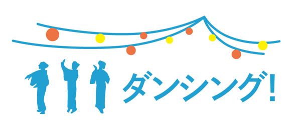 dancing_banner