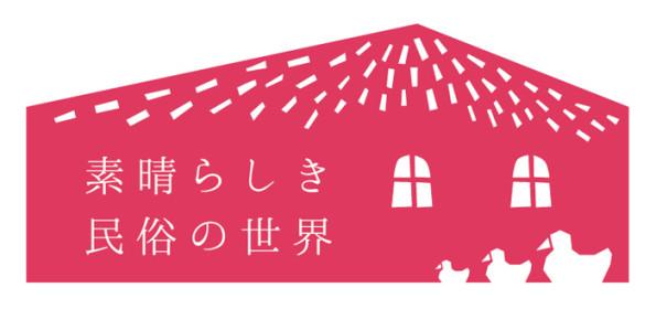 minzoku2_banner