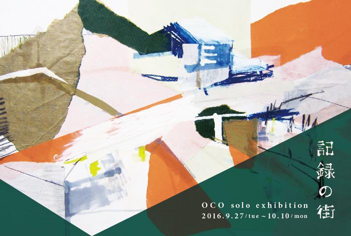 ondo_kirokunomachi_banner