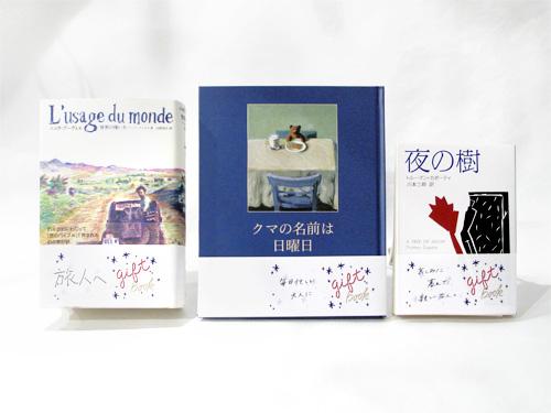 giftbook2016_1_500x375