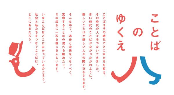 kotobanoyukue_banner