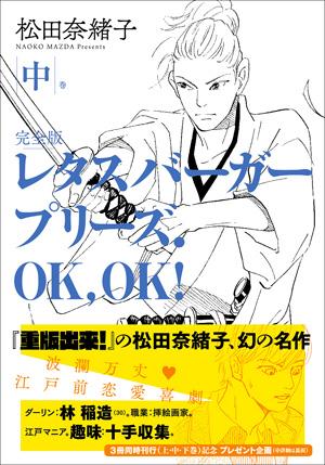 ondo_matsudanaokogenga_syoeichu