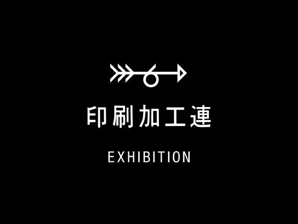 ondo_insatukakouren_banner
