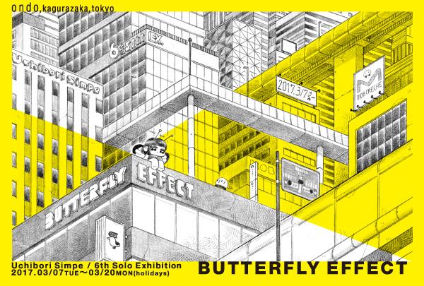 ondo_BUTTERFLYEFFECT_banner