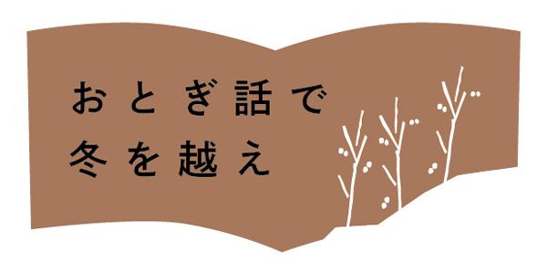 otogibanashi_banner