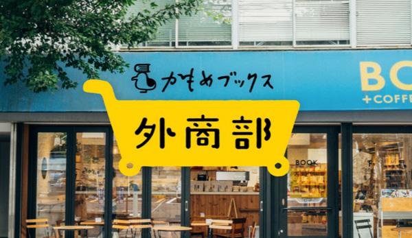 gaisyoubu_banner