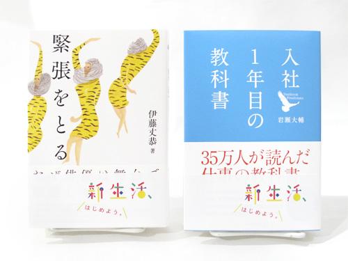 shinseikatsu_2_500x375