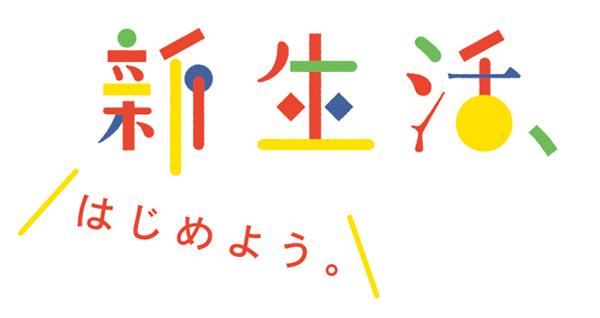 shinseikatsu_banner