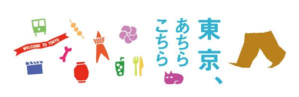 achikochi_banner