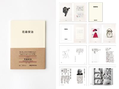 mujibooks_book_hanamori