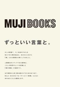 mujibooks_mujiprof