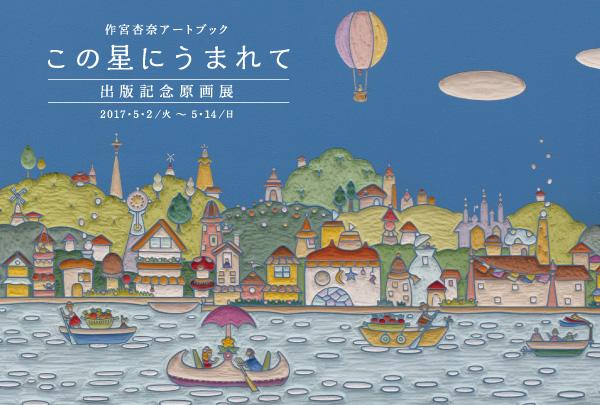 ondo_konohoshini_banner