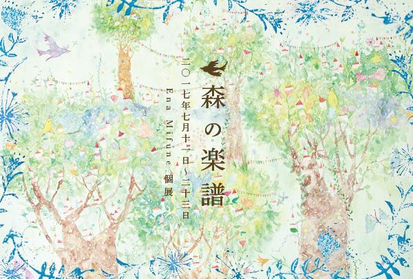 ondo_morinogakufu_banner