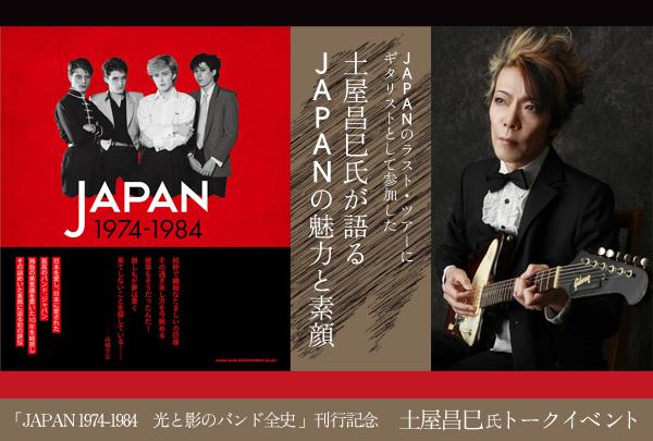 japankankou_banner