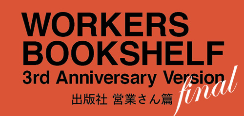 3th_workers_banner