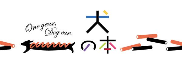 inu_banner