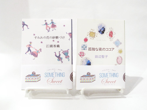 somethingsweet_2_500x375