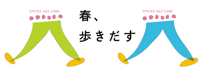 haruarukidasu_banner