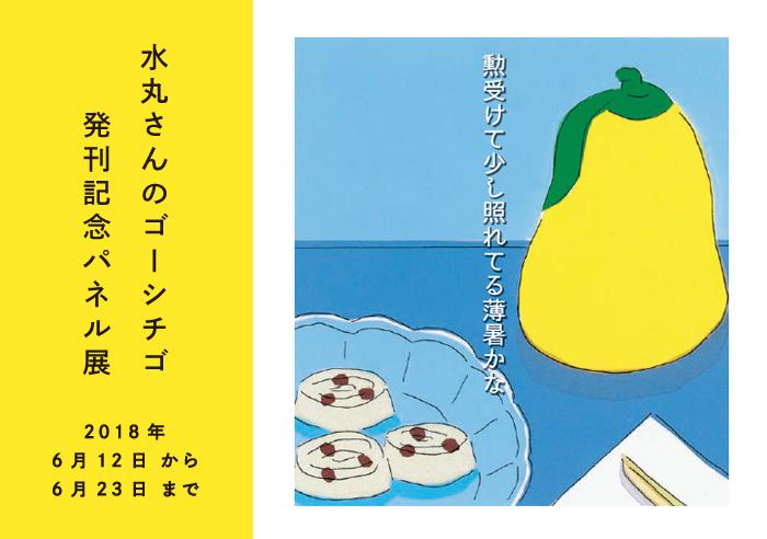 ondo_anzaimizumaru575_banner