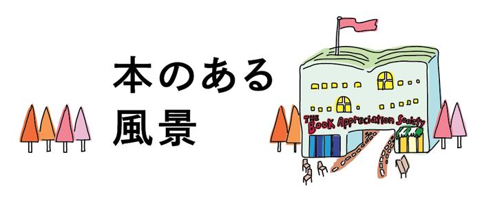 honnoarufukei_banner