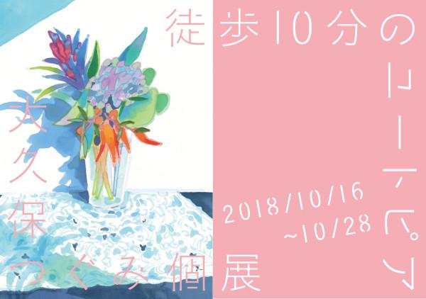 ondo_10min_banner