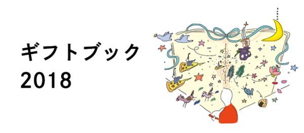 gift2018_banner