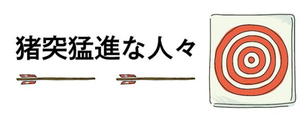 chototsumoushin_banner