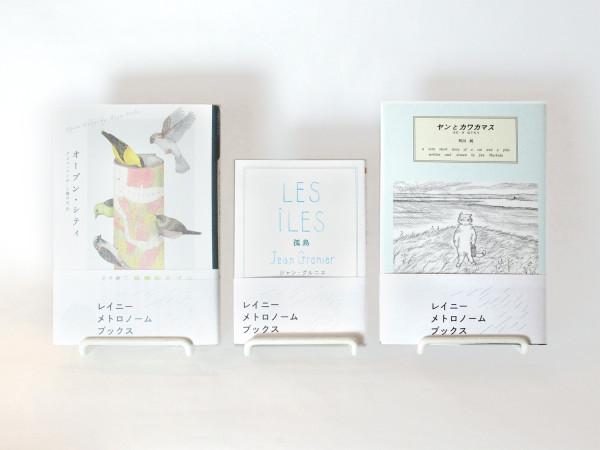 rainybooks1_1500x1125