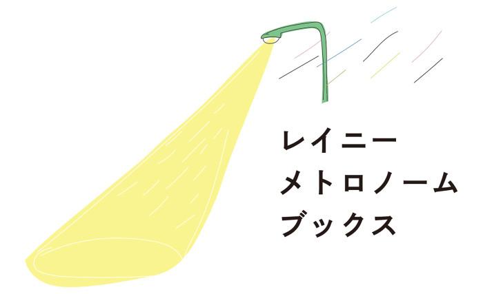rainybooks_banner