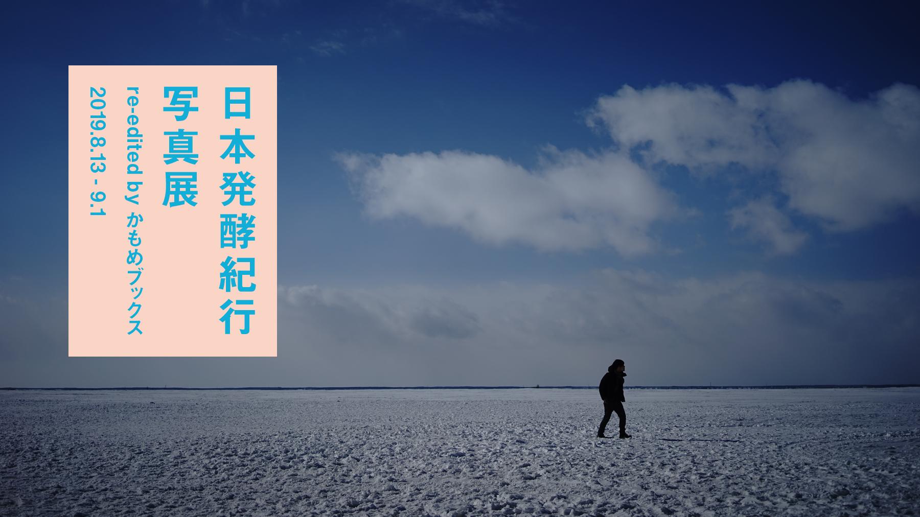 ondo_hakkou_banner1800x1012