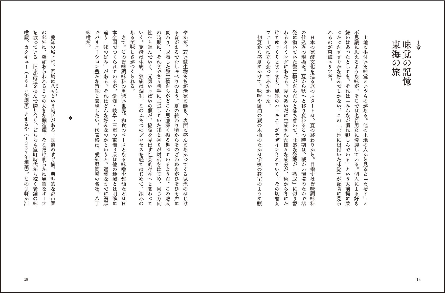 ondo_hakkou_book3
