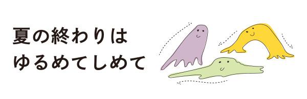 yurumete_banner