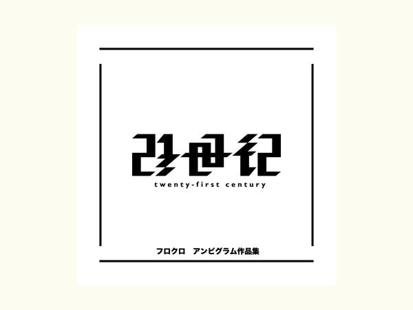 ambigram-1800
