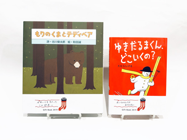 giftbook2019-2