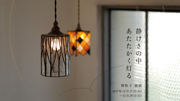 ondo_Shizukesanonaka_banner1800x1012