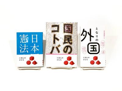 nihonnokatachi-1
