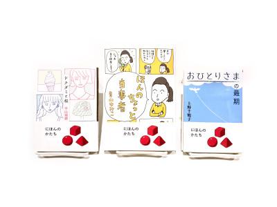 nihonnokatachi-2